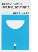 誰も教えてくれなかった『源氏物語』本当の面白さ (小学館101新書)(小学館101新書)