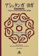 アシュタンガヨガ YOGA CHIKITSAの効用と指南書