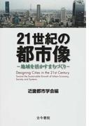 21世紀の都市像 地域を活かすまちづくり
