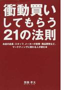 衝動買いしてもらう21の法則 お店の店長・スタッフ、メーカーの営業・商品開発など、マーケティングに携わる人が読む本