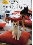 吉祥寺★猫カフェ「きゃりこ」日記 猫スタッフたちの賑やかライフ