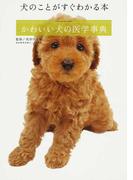かわいい犬の医学事典 (犬のことがすぐわかる本)