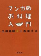 マンガ版お料理入門 (講談社のお料理BOOK)(講談社のお料理BOOK)
