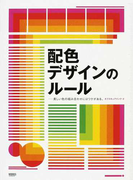 配色デザインのルール 美しい色の組み合わせにはワケがある。