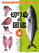 切り身の図鑑 めざせ!切り身マイスター 1 魚