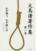 大島渚著作集 第1巻 わが怒り、わが悲しみ
