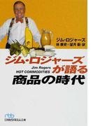 ジム・ロジャーズが語る商品の時代 (日経ビジネス人文庫)(日経ビジネス人文庫)