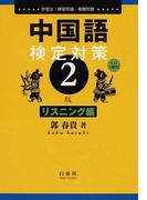 中国語検定対策2級 学習法・練習問題・模擬問題 リスニング編