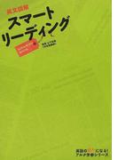 英文読解スマートリーディングADVANCED BOOK (英語の超人になる!アルク学参シリーズ)