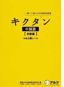 キクタン中国語 聞いて覚える中国語単語帳 初級編 中検4級レベル