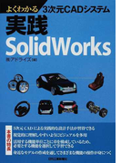 よくわかる3次元CADシステム実践SolidWorks