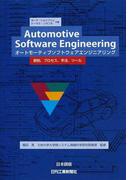 オートモーティブソフトウェアエンジニアリング 原則、プロセス、手法、ツール 日本語版