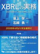 XBRLの実務 会計実務のためのXBRL入門
