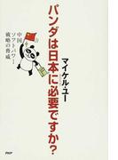 パンダは日本に必要ですか? 中国ソフトパワー戦略の脅威