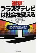 衝撃!プラズマテレビは社会を変える 日本型起業家スピリットが夢の大ヒット商品を生む (実日ビジネス)