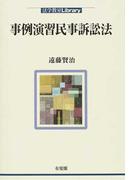 事例演習民事訴訟法 (法学教室Library)