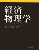 経済物理学