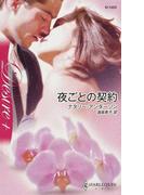 夜ごとの契約 (ハーレクイン・ディザイア Desire+)(ハーレクイン・ディザイア)