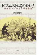 ピアニストになりたい! 19世紀もうひとつの音楽史