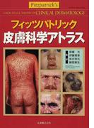 フィッツパトリック皮膚科学アトラス