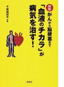 「血液のチカラ」が病気を治す! 図解がんから脳梗塞まで (宝島社文庫)(宝島社文庫)