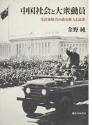 中国社会と大衆動員 毛沢東時代の政治権力と民衆