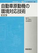 自動車原動機の環境対応技術 普及版 (自動車技術シリーズ)