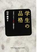 学生の品格 「日本ベンチャー大學」開学決定!