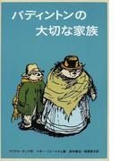パディントンの大切な家族 (世界傑作童話シリーズ パディントンの本)