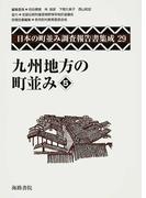 日本の町並み調査報告書集成 復刻 29 九州地方の町並み 5