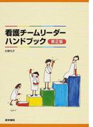 看護チームリーダーハンドブック 第2版