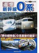 追憶新幹線0系 「夢の超特急」0系最後の雄姿! (キャンDVDブックス)