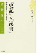 『史記』と『漢書』 中国文化のバロメーター (書物誕生)