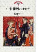 ヨーロッパの中世 1 中世世界とは何か