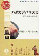 ハダカデバネズミ 女王・兵隊・ふとん係 (岩波科学ライブラリー 生きもの)