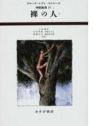 神話論理 4−1 裸の人 1