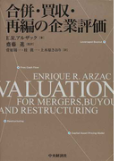 合併・買収・再編の企業評価