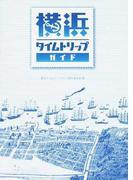 横浜タイムトリップガイド