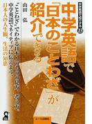 中学英語で「日本のことわざ」が紹介できる (YELL books 中学英語で紹介する)