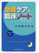 助産ケア臨床ノート 分娩期の母児