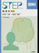 精神科 第2版 (STEP Series)