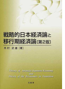 戦略的日本経済論と移行期経済論 第2版