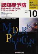 モダンフィジシャン 内科系総合雑誌 Vol.28No.10(2008) 特集認知症予防