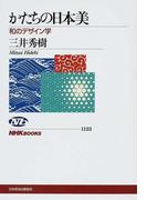 かたちの日本美 和のデザイン学 (NHKブックス)(NHKブックス)