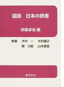 図説日本の辞書