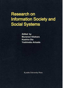 Research on Information Society and Social Systems (Series of Monographs and Advanced Studies)