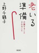 老いる準備 介護することされること (朝日文庫)(朝日文庫)