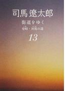 街道をゆく 新装版 13 壱岐・対馬の道 (朝日文庫)(朝日文庫)