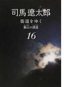 街道をゆく 新装版 16 叡山の諸道 (朝日文庫)
