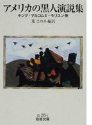 アメリカの黒人演説集 キング・マルコムX・モリスン他 (岩波文庫)